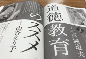 瀬戸木鶏11月号.JPG